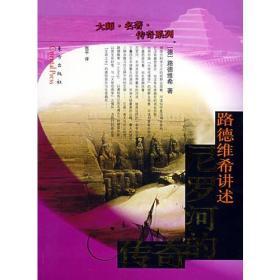 路德维希讲述尼罗河的传奇——大师·名著·传奇系列