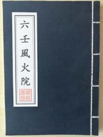 六壬风火院 乾隆年间手抄符咒老法本 古籍道教类书籍(彩色复印本)