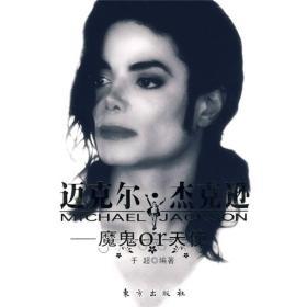 迈克尔.杰克逊-魔鬼or天使