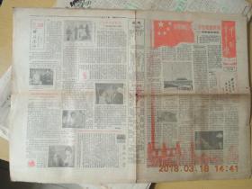 中国青年报1982.10.3星期刊 共八版