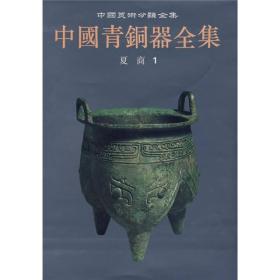 中国青铜器全集1:夏商(1)