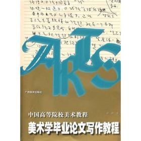 中国高等院校美术教程:美术学毕业论文写作教程