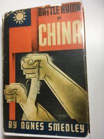 【红色文献】1943年初版/《中国的战歌》/Battle Hymn of China/原书衣