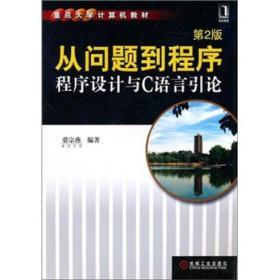 从问题到程序:程序设计与C语言引论