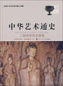 中华艺术通史(三国两晋南北朝卷)