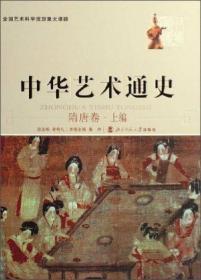中华艺术通史(隋唐卷上)