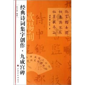 经典诗词集字创作:九成宫碑
