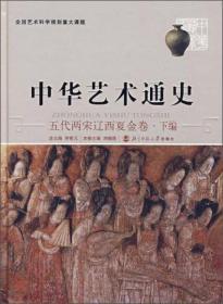 中华艺术通史:五代两宋辽西夏金卷·下编