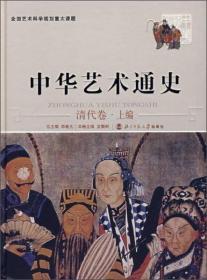 中华艺术通史(清代卷上)