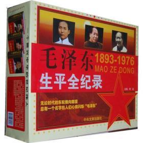 毛泽东生平全纪录(全3册)