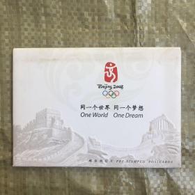 明信片:同一个世界 同一个梦想 6张