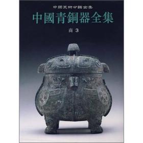 中国青铜器全集 第3卷 商(三)