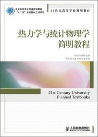 21世纪高等学校规划教材:热力学与统计物理学简明教程