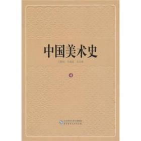 中国美术史(第4卷)