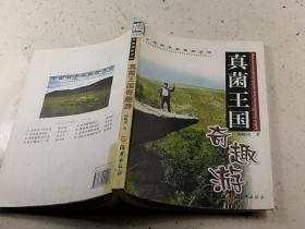 中国科学家探险手记:真菌王国奇趣游