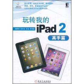 玩转我的iPad2(高手篇)