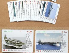 【全新扑克牌】《航空母舰》航母大观大全珍藏版扑克牌 印刷精美