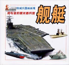 权威兵器面面观:舰艇