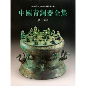 中国青铜器全集 第14卷 滇昆明:中国青铜器全集14