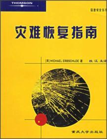 信息安全丛书:灾难恢复指南