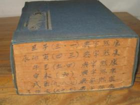 民国线装 《康熙字典》 一函6册全