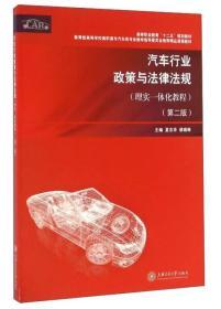 汽车行业政策与法律法规(理实一体化教程 第二版)
