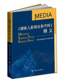 《媒体人新闻业务守则》释义