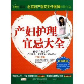 产妇护理宜忌大全 于松 华夏出版社 9787508058764