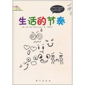 生活的节奏 美 凯利 肖亚男 译 东方出版社 9787506040914