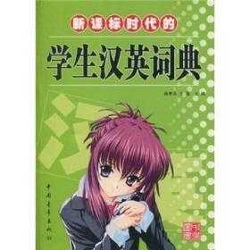 新课标时代的学生汉英词典