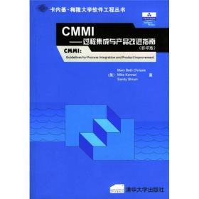 CMMI:过程集成与产品改进指南