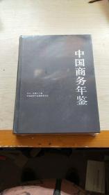 中国商务年鉴(2013)【全新未开封】