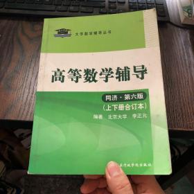 高等数学辅导(同济·第六版)(上册)