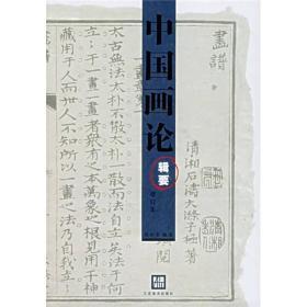 中国画论辑要 增订本 周积寅 9787534419805