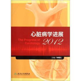 心脏病学进展2012