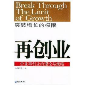 突破增长的极限:企业再创业的理论与策略