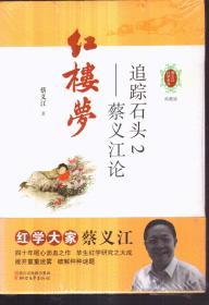 追踪石头2——蔡义江论红楼梦