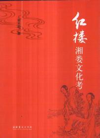 红楼湘娄文化考