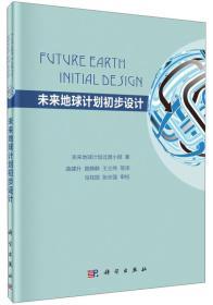 未来地球计划初步设计