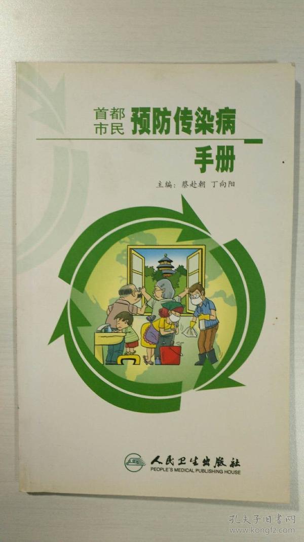 首都市民预防传染病手册