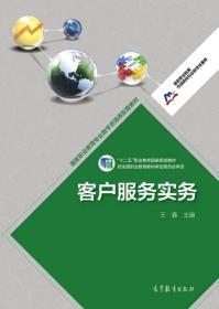 客户服务实务 王鑫 高等教育出版社
