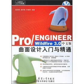 Pro/ENGINEER Wildfire 3.0中文版曲面设计入门与精通