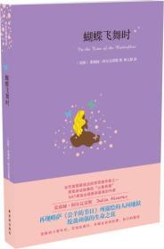 正版二手【包邮】蝴蝶飞舞时阿尔瓦雷斯译林出版社9787544713283有笔记