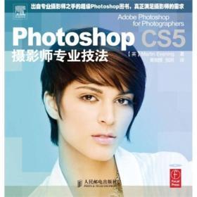 Photoshop CS5摄影师专业技法