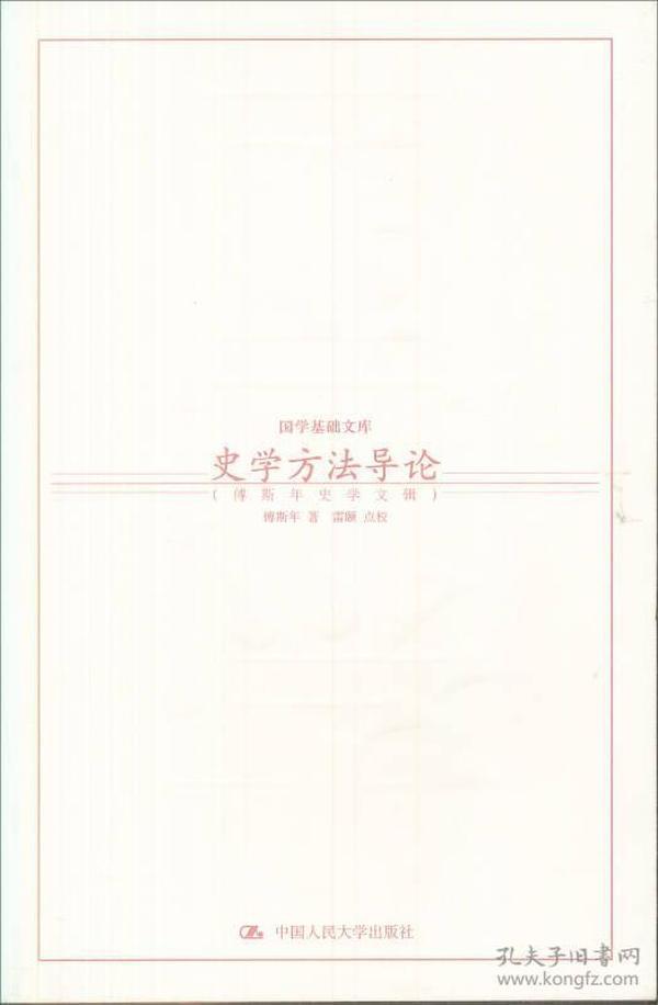史学方法导论:傅斯年史学文辑_国学基础文库