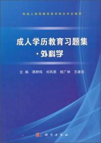 成人学历教育习题集:外科学