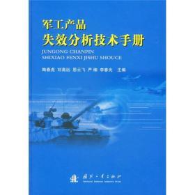 军工产品失效分析技术手册