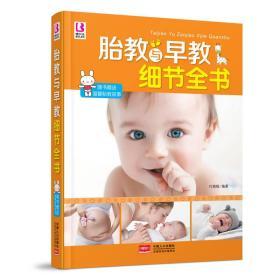 胎教与早教细节全书
