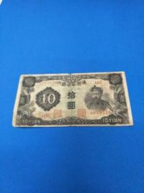 满洲国中央银行拾圆纸币87