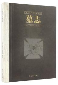 北朝艺术研究院藏品图录:墓志